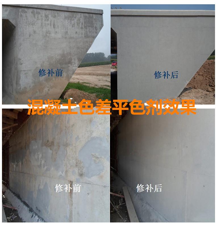 混凝土色差调整剂平色材料